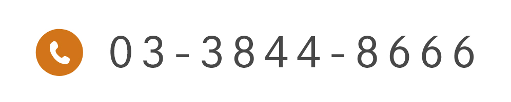 03-3844-8666